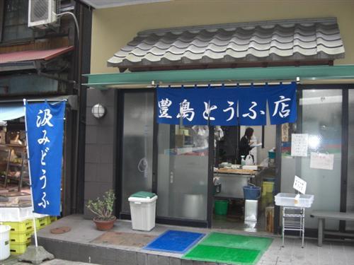 豊島とうふ店