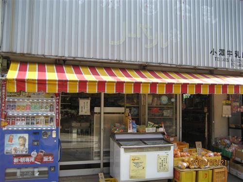 小沢牛乳店