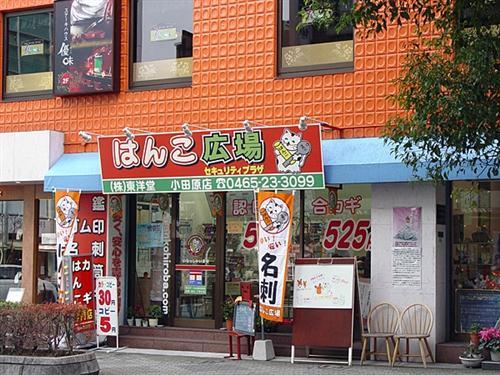 はんこ広場 小田原店