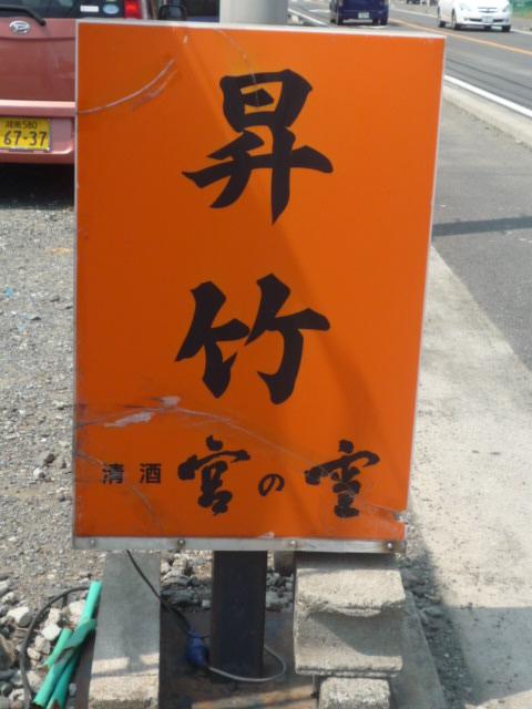 道端にあるこのオレンジ色の看板が目印です。