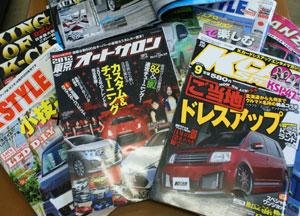 国内の雑誌には頻繁に掲載されておりますが、外国誌でも取り上げられるほどのカスタム。