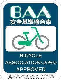 高品質の証、BAAマーク BAAマーク適合車なら、一台一台に製造者、輸入業者がはっきりと明記され、すべての自転車が生産物賠償責任保険に加入済みのものです。BAAマークのついた安心安全の自転車なら野地サイクルへぜひどうぞ。 <a href=http://www.baa-bicycle.com/>さらに詳しい情報はBAAマークホームページへどうぞ。</a> (製造者、輸入業者が不明な粗悪自転車が多く出回っています。御注意ください。)