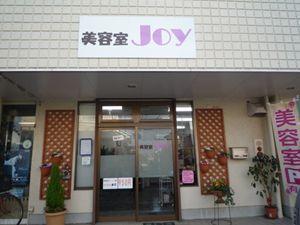 美容室 Joy