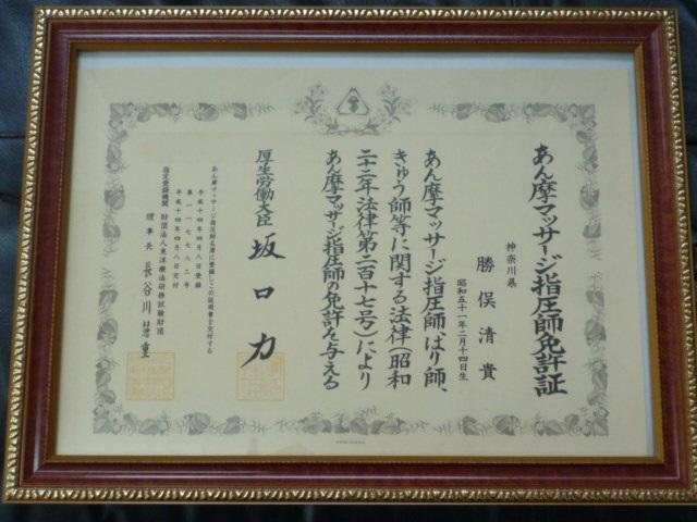 厚生労働省所管の按摩・マッサージの国家資格を取得しています。