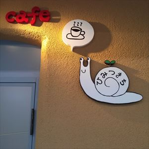Cafe ひみつきち