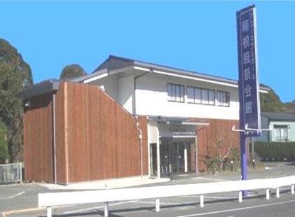箱根風祭会館