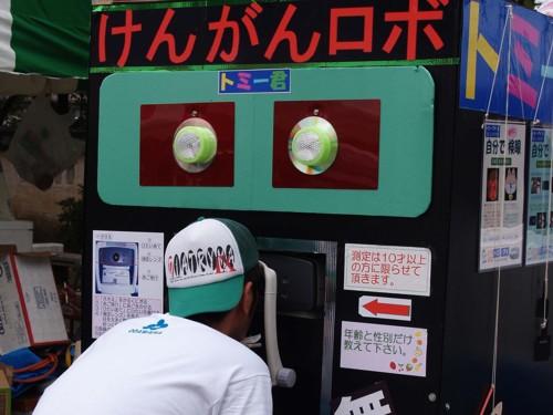 2010年小田原・箱根産業祭りに出展。検眼ロボ「トミー君」が大人気でした。二日間で220人の視力測定を致しました。〔当店は商工会議所の会員です〕