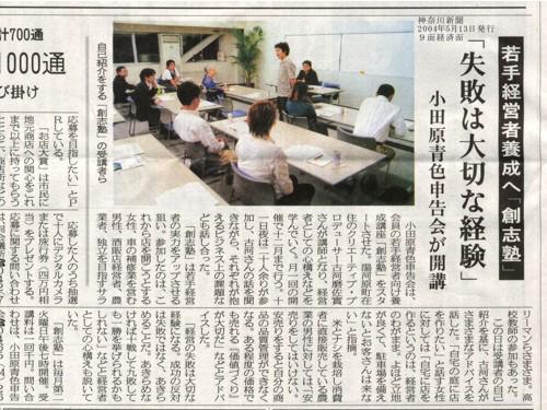 小田原青色申告会の創志塾塾長は弊社の代表です。