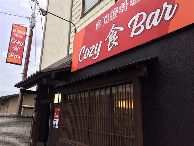 Cozy食Bar