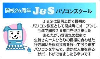 J&Sパソコンスクール