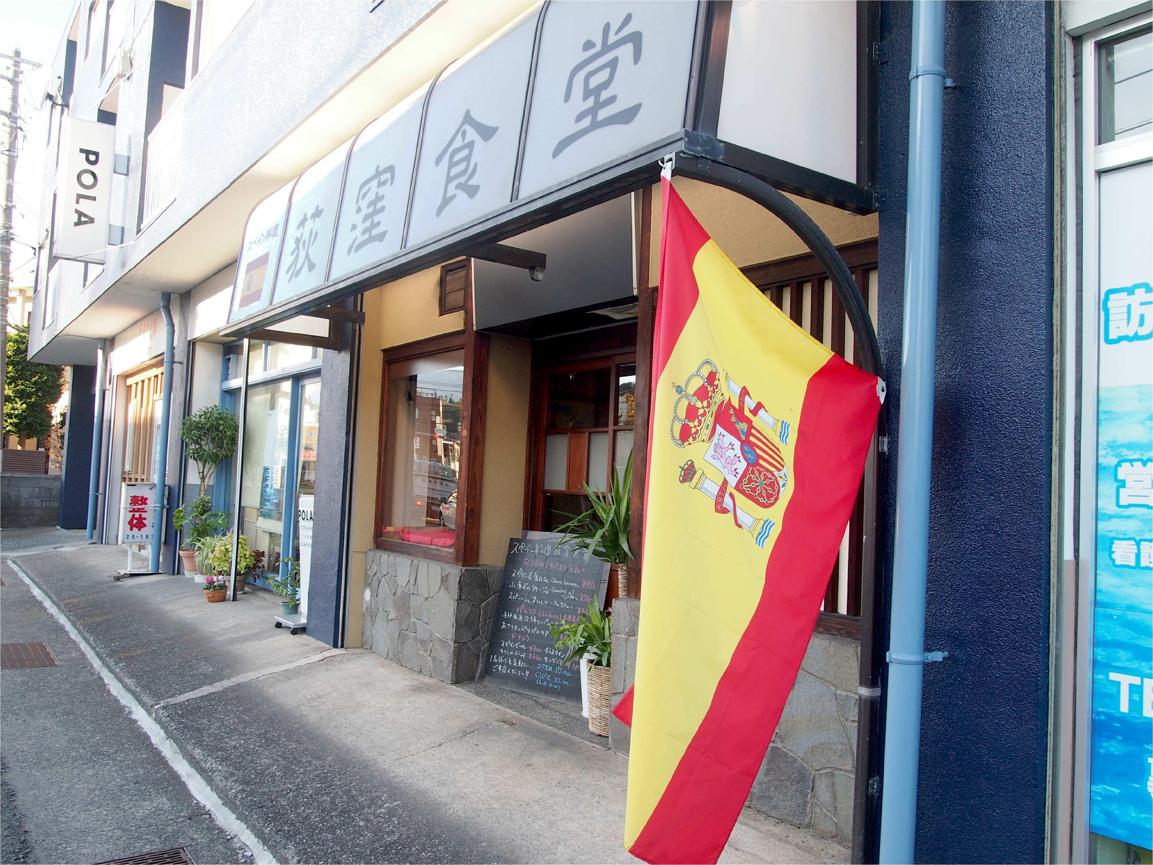 店頭のスペインの旗が目印です。