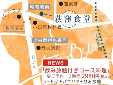 小田原駅から県道74号線を進むこと徒歩20分、またはバス停「税務署前」下車2分。