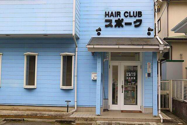 HAIR CLUB SPOKE(ヘアクラブ スポーク)