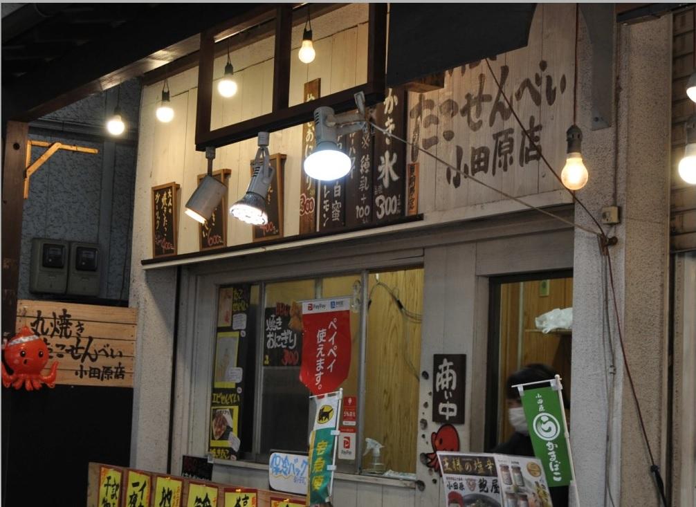小田原さかなセンター内の向かって右側の通路を進むと「丸焼きたこせんべい小田原店」があります。
