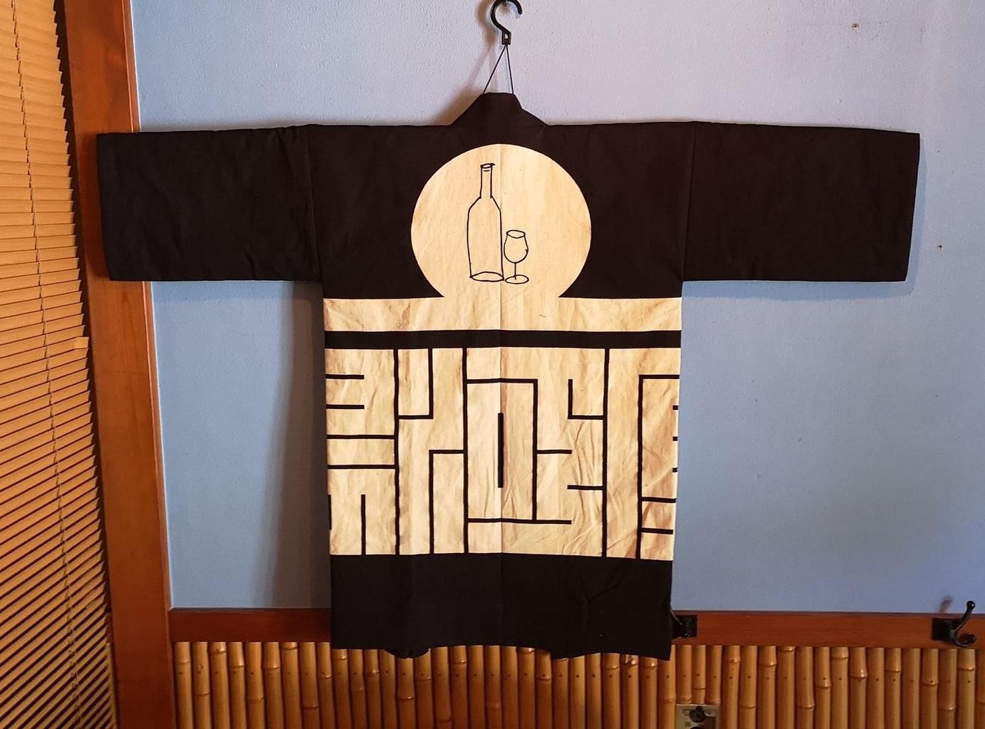 オーナーの知人である映画監督から戴いたレアもの。 優秀なクリエイターさんで、お店のロゴやイラスト、飾ってある印半纏のデザインも彼の作品。