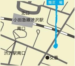 渋沢駅から徒歩2分のラーメン店