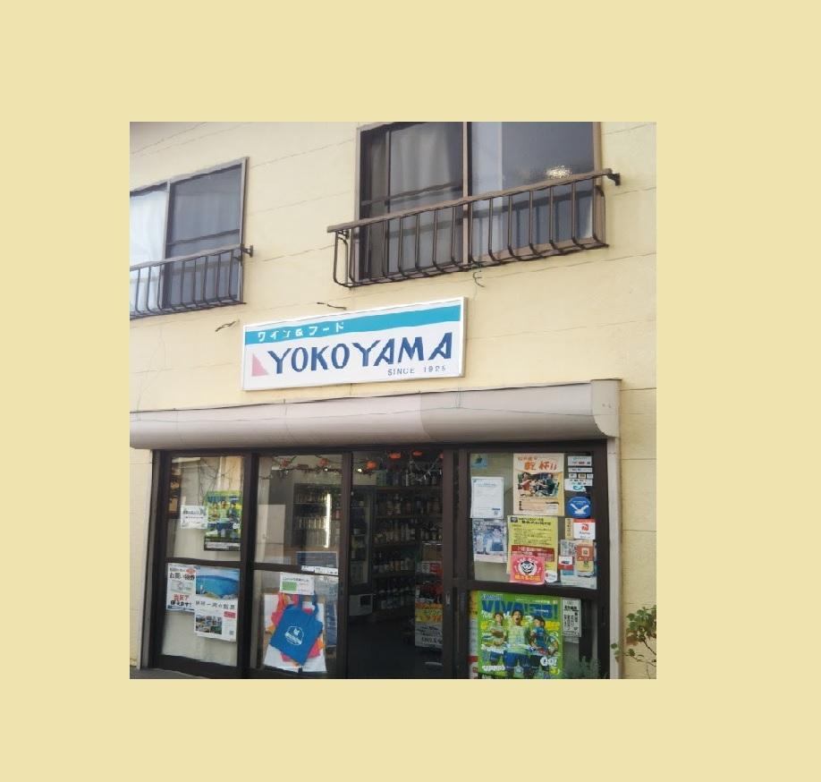 ワイン&フーズ ヨコヤマ