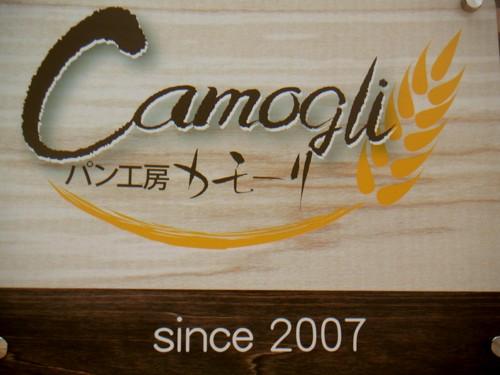 パン工房 カモーリ(Camogli)
