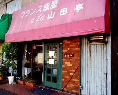 フランス飯屋 a・La 山田亭