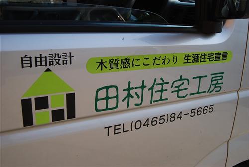 田村住宅工房